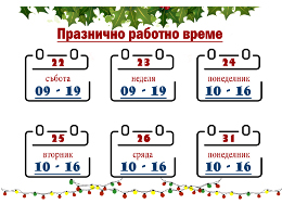 Store Working Hours During the Christmas Holidays