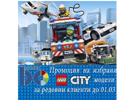 Sale on Lego City sets for clients with active membership card!