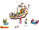 41153 ЛЕГО ДИСНИ ПРИНЦЕСИ - Ariel's Royal Celebration Boat<br><small>41153 LEGO DISNEY PRINCESS - Ariel's Royal Celebration Boat</small>