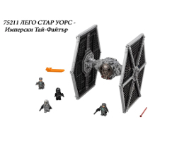 Presenting: 75211 STAR WARS -Imperial TIE Fighter