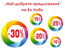 *Our Best Offers!